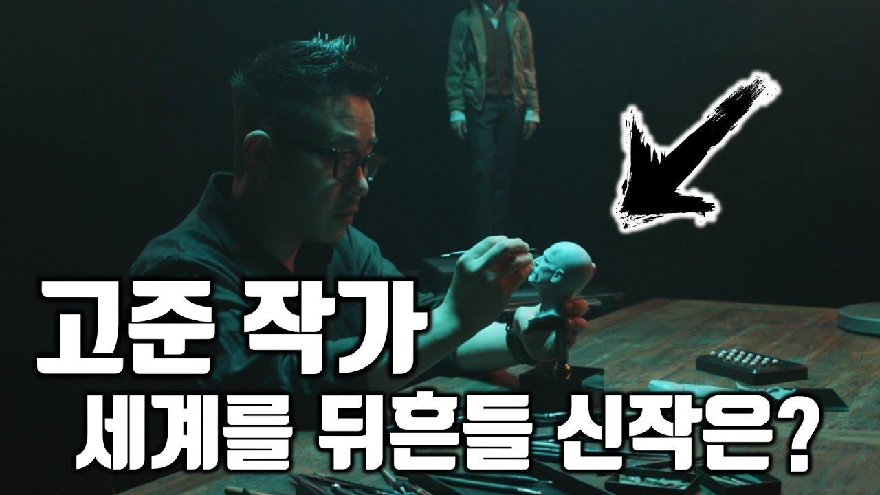 [티져] 세계 최초? 고준 작가 X JND 스튜디오, 신작 피규어 티져 영상, 화면과 소리를 최대한 UP UP !!