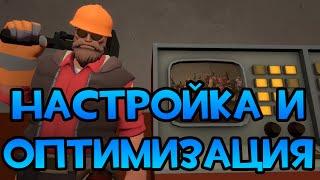 [TF2] НАСТРОЙКА, ОПТИМИЗАЦИЯ И ПОЛЕЗНЫЕ КОМАНДЫ!