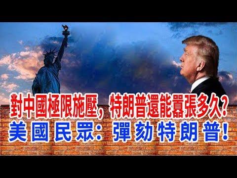 對中國極限施壓,特朗普還能囂張多久?美國民眾:彈劾特朗普!
