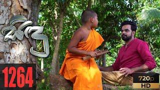 Sidu | Episode 1264 21st june 2021 Thumbnail