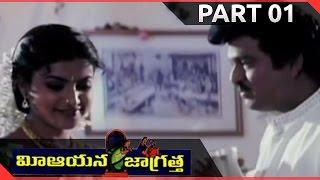 Video Mee Aayana Jagratha Telugu Movie Part 01/11 || Rajendra Prasad, Roja || Shalimarcinema download MP3, 3GP, MP4, WEBM, AVI, FLV Agustus 2017