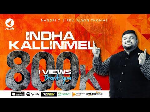 Indha Kallinmel l Official lyric video | Pas. Alwin Thomas | Nandri 7