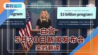 白宫5月20日新闻发布会 May.20 (实时翻译)