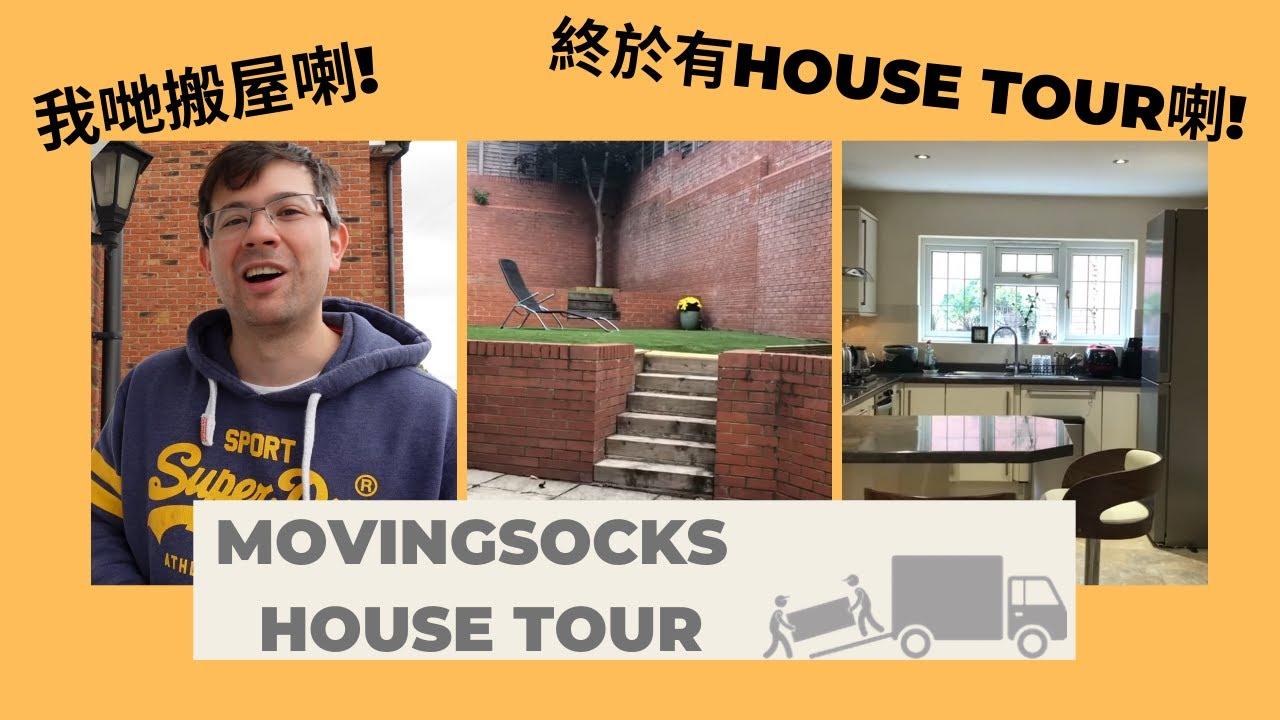 帶大家睇我們600萬港幣獨立屋的House tour