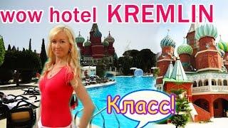 VLOG Турция WOW Kremlin Palace и TopKapi Кунду Анталия (Ч.1) 2015 //Turkey(Как же классно отдыхать в отелях Кремлин и ТопКапы в Турции!! Lots of fun in WOW hotels (Antalya)!! ПРОДОЛЖЕНИЕ ЗДЕСЬ: http://youtu..., 2015-05-24T20:49:54.000Z)