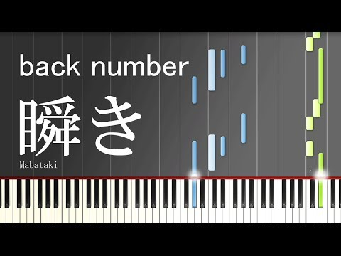 back number - Mabataki [PIANO]