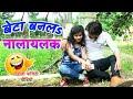 || COMEDY VIDEO || बेटा बनल नालायक || Bhojpuri comdy video | IMR Bhojpuri Mp3