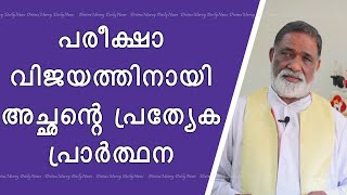 Fr Mathew Naickomparambil Special Prayer for Students | 10th, +2 Exam | Comment Names We Will Pray