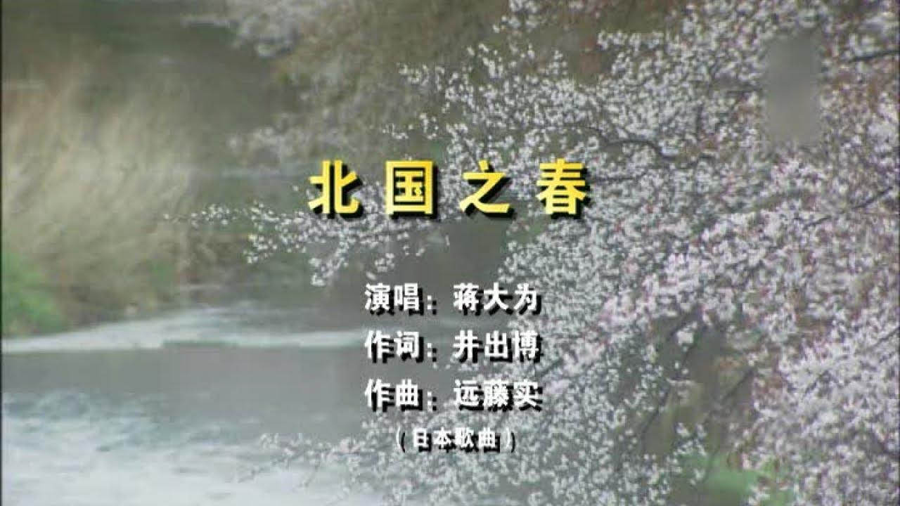北国之春伴奏_蒋大为 - 北国之春—伴奏 - YouTube
