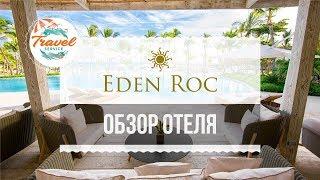 доминикана - обзор:  самый дорогой отель - Eden Roc Cap Cana