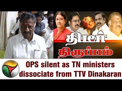 O Panneerselvam silent as TN ministers dissociate from TTV Dinakaran   Live report