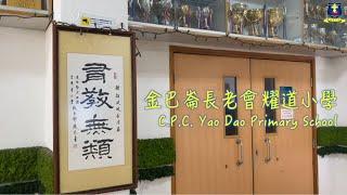 Publication Date: 2021-09-06   Video Title: 金巴崙長老會耀道小學 學校簡介影片
