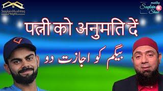 Kohli asks BCCI to allow Anushka | Saqlain Mushtaq Show