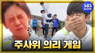 SBS [Running Man] - Dice loyalty game with Ryu Bluff and Kim Spirit