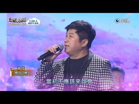 20170819 台灣那麼旺 Taiwan No.1 大合唱 挽仙桃