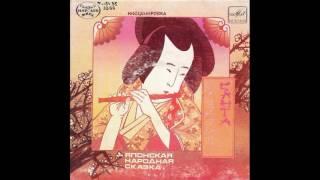 �������� ���� Флейтист Санта. Японская народная сказка (инсценировка). С52-19781. 1983 ������