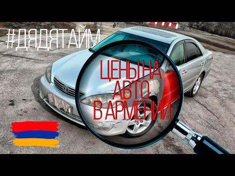 Цены на авто в Армении февраль 27.02.2020. Авторынок армении. #дядятайм #автотайм