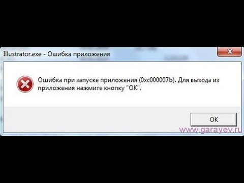 Как убрать ошибку  0xc00007b Windows 7