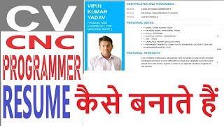 cnc programmer resume || resume for cnc programmer || CV for cnc programmer || CV || resume