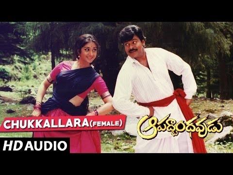 Chukkallara Choopullara Female Full Song|| Aapathbandhavudu Songs || Chiranjeevi, Meenakshi Seshadri
