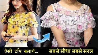 Frill Top सुन्दर सी बनाना सीखे | Girls Top Cutting And Stitching in HINDI | DIY