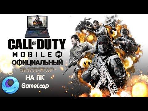 Call Of Duty Mobile на ПК - Официальный ЭМУЛЯТОР! Как установить и как настроить TENCENT GAMELOOP