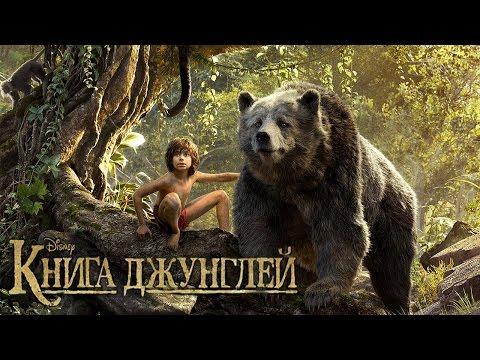 Книга Джунглей [2016] Финальный Русский Трейлер + Отрывки из Фильма