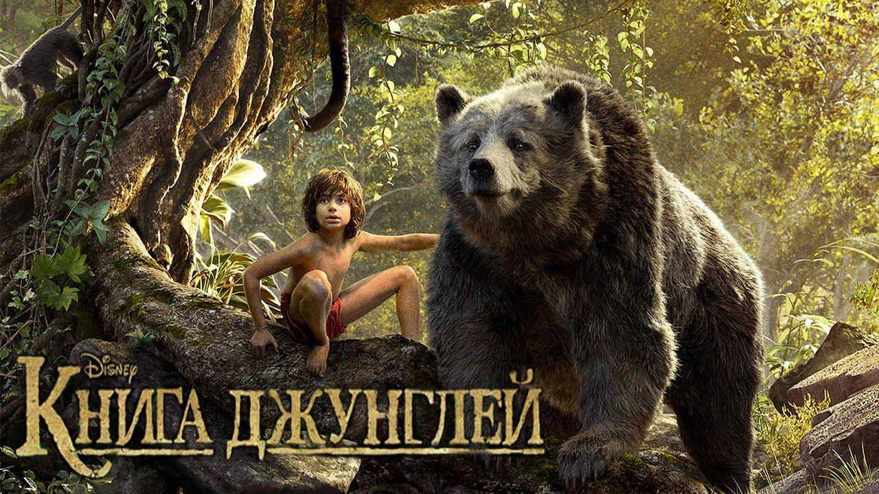 фильм 3d книга джунглей