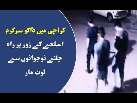 Karachi mein dakuon ne rah chaltay nojawano ko loot liya - Video dekhya