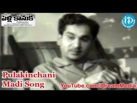 Pelli Kanuka Movie Songs - Pulakinchani Madi Song - ANR - Krishna Kumari - B Saroja Devi