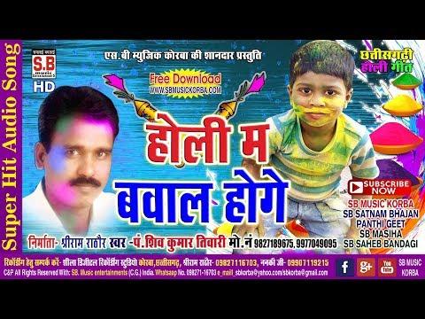 शिव कुमार तिवारी-cg holi song-holi ma bawal hoge-shiv kumar tiwari-new chhattisgarhi faag geet 2018