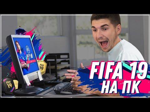 Смотреть FIFA 19 на ПК: ЛУЧШЕ, ЧЕМ НА КОНСОЛЯХ? онлайн