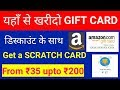 Gift Card Purchase amazon, flipkart, BigBasket with Google pay 200 Scratch Card