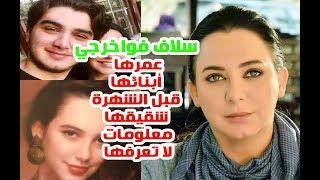 سلاف فواخرجي لا تخجل من عمرها ومعلومات صادمة عنها وخلافها مع باسم ياخور وشاهد ابنيها الوسيمين