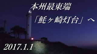 2017.1.1 本州最東端「魹ヶ崎灯台」へ