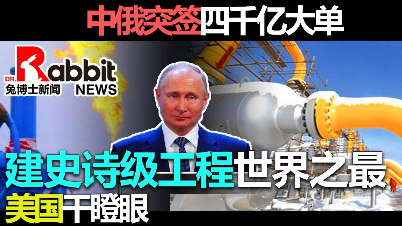 中俄突签四千亿大单,建史诗级工程,世界之最!美国干瞪眼!