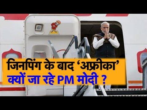 PM मोदी रचेंगे इतिहास, पहली बार जा रहे हैं रवांडा | Bharat Tak