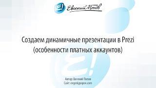 Как быстро создать эффектную динамичную презентацию (4/4)