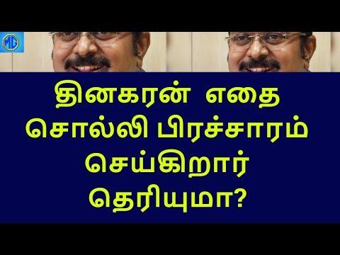 if i win tn will get good govt says ttv|tamilnadu poliitical news|live news tamil