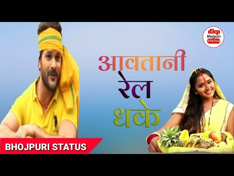 Aawatani rel dhaike || bhojpuri chhath status || kheshari Lal WhatsApp Status || chhath puja status