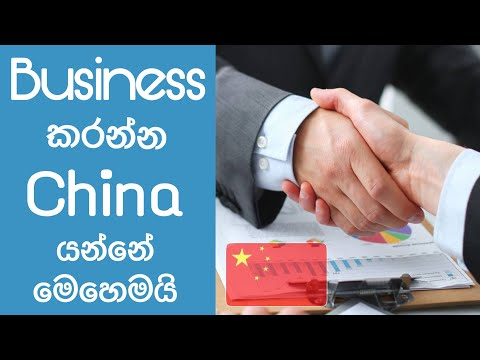 Canton Fair / Doing an import - Business  in sri lanka / how to import goods from China ( sinhala )