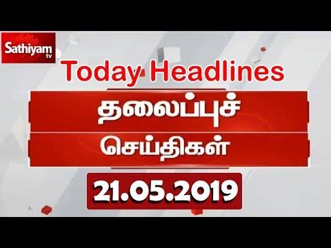 Today Headlines |