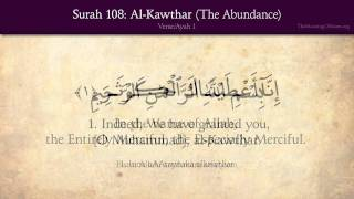 quran 108 surah al kawther the abundance arabic and english translation hd