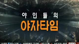 20160127 야인시대 리턴즈 1부