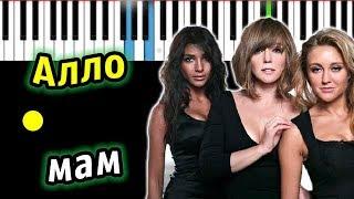 ВИА ГРА - Алло, мам | Piano_Tutorial | Разбор | КАРАОКЕ | НОТЫ MIDI