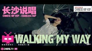 Chinese Hip Hop China Rap 饶舌/中国说唱 : C-Block- Walkin