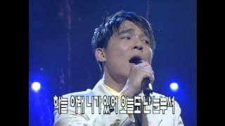 [1997] 임창정 - 그때 또 다시 (요청)
