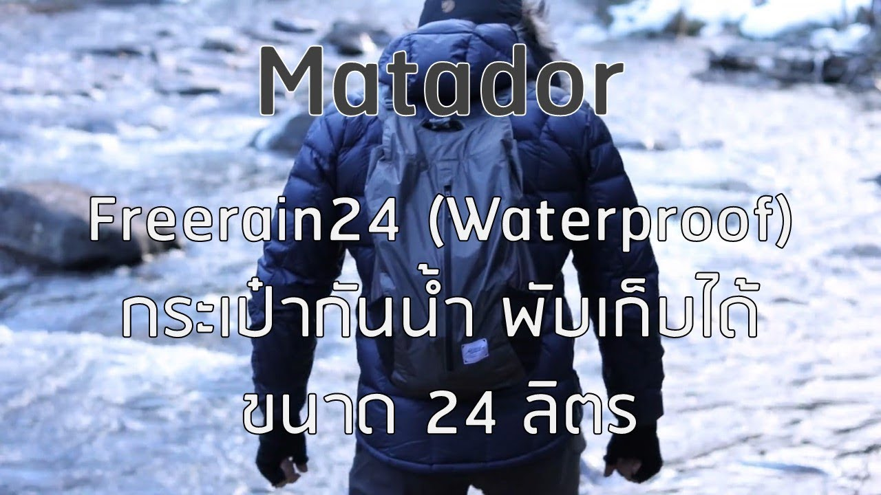 Matador Freerain24 - Waterproof Packable Backpack - YouTube 93eb7d0c1fbe4