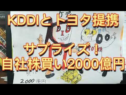 KDDI  好決算!サプライズ 上限 2000億円の自社株買い!トヨタ自動車と資本業績提携!✌️