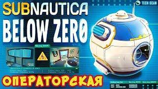 ОПЕРАТОРСКАЯ ● Игра Subnautica BELOW ZERO Прохождение #27
